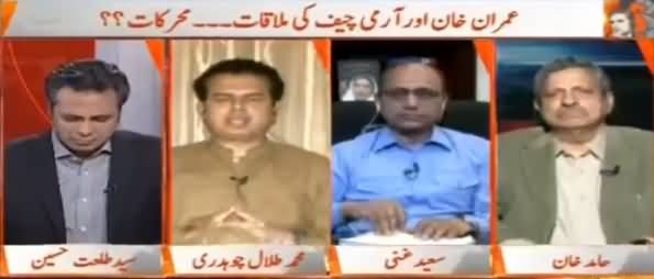 Naya Pakistan with Talat Hussain (Imran Khan, Army Chief Meeting) - 1st April 2017