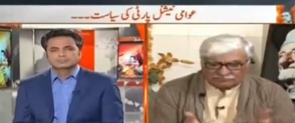Naya Pakistan with Talat Hussain (Politics of ANP) - 29th January 2017