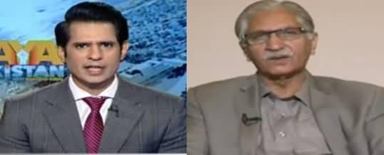 Naya Pakistan (Yousaf Raza Gillani Became Opposition Leader) - 26th March 2021