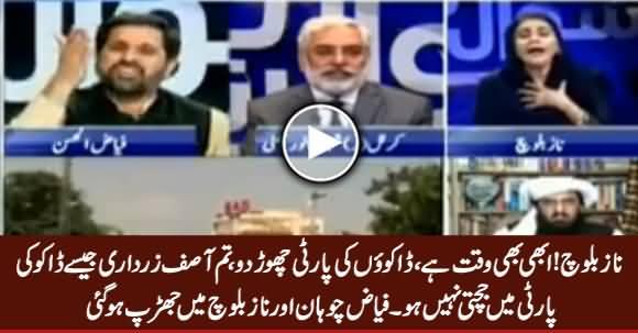 Naz Baloch Daku Ki Party Choor Do - Clash Between Fayaz Chohan & Naz Baloch