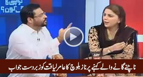 Naz Baloch Excellent Reply to Amir Liaquat For Calling PTI Dance Party