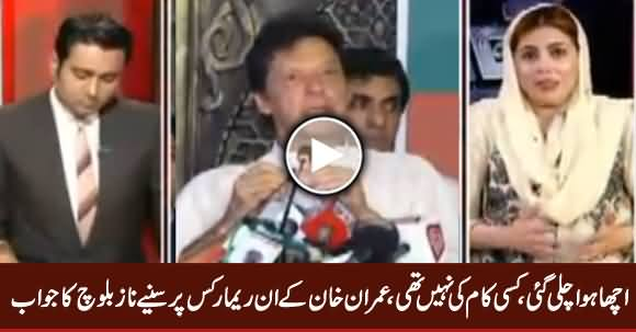 Naz Baloch Response on Imran Khan's Comments About Herself