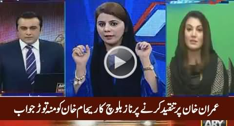 Naz Baloch's Excellent Reply to Reham Khan on Her Criticism to Imran Khan