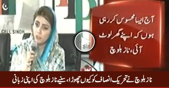 Naz Baloch Telling in Detail Why She Decided To Leave PTI