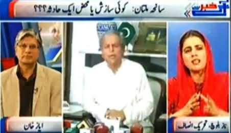 Naz Balouch Replies to The Allegations of Javed Hashmi on Tragedy of Multan