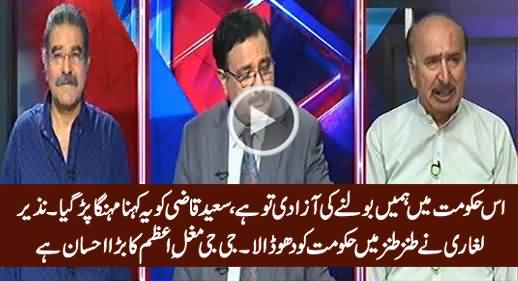Nazir Laghari Blasted on Govt When Saeed Qazi Tried To Appreciate PMLN Govt