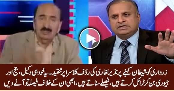 Nazir Laghari Criticizing Rauf Klasra For Calling Asif Zardari