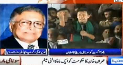 Nazir Naji and Haroon Rasheed Views on Imran Khan's Announcement of Long March