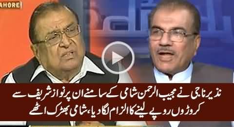 Nazir Naji Called Mujeeb-ur-Rehman Shami
