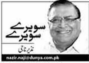 Awam Ko Jhanjora Hi Kyun - by Nazir Naji - 11th November 2014
