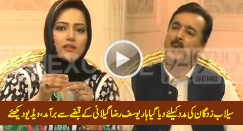 Necklace That Was Given For Flood Victims Recovered From Yousuf Raza Gillani