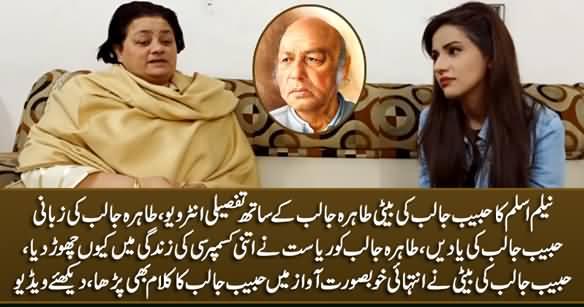 Neelam Aslam's Exclusive Talk With Habib Jalib's Daughter Tahira Jalib