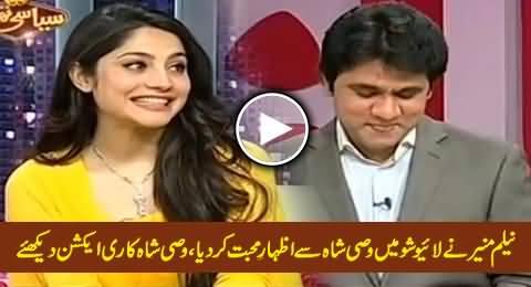 Neelum Munir Indirectly Expressing Her Love For Wasi Shah, Watch The Reaction of Wasi Shah