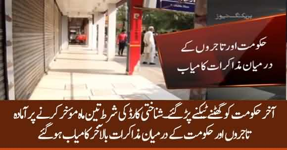 Negotiations Between Traders And Govt Successful - Govt Postpones Condition Of CNIC For 3 Months