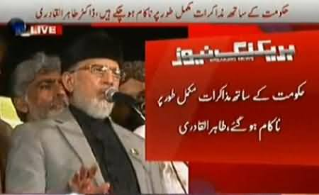 Negotiations Failed with Govt, Dr. Tahir ul Qadri Announces Yaum e Inqilab Today