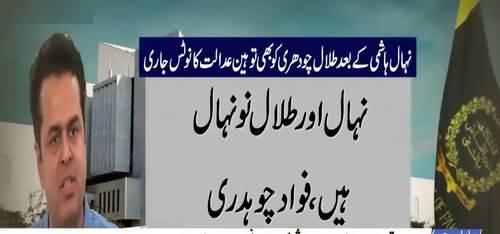 Nehal Aor Talal Nonehal Hain - Fawad Chaudhary Criticizing Nelal Hashmi and Talal Ch