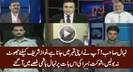 Nehal Hashmi Got Angry When Shaukat Basra Said,