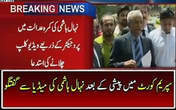 Nehal Hashmi Talks To Media After Today's Proceedings