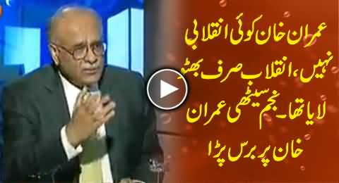 Neither Imran Khan, Nor Tahir ul Qadri, Only Bhutto Was A Revolutionist Leader - Najam Sethi