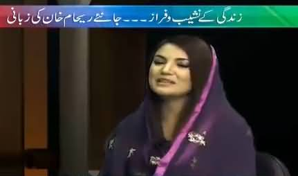 Neo Special (Exclusive Interview Of Reham Khan )– 30th November 2015