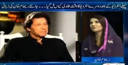 Neo Special Part-2 (Reham Khan's Interview About Imran Khan) – 1st December 2015