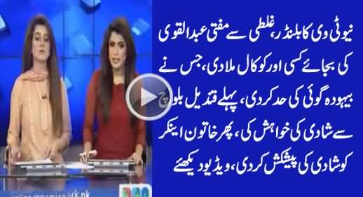 Neo Tv Blunder: Fake Mufti Abdul Qavi Proposes Female Newscaster on Live Tv