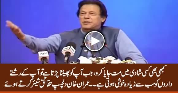 Never Go To Any Marriage Ceremony - Imran Khan Shares Interesting