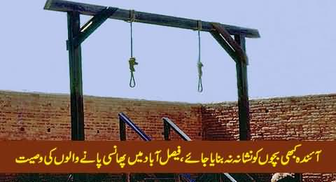 Never Target Children or Women - Last Will of the Hanged Terrorists in Faisalabad