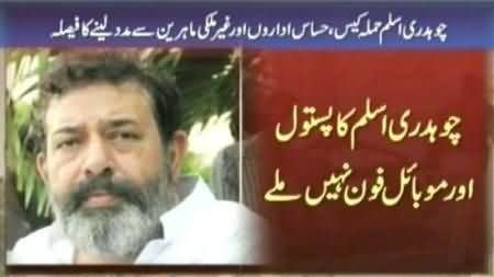 New Aspect of Ch. Aslam Case: Personal Mobile and Pistol of Chaudhry Aslam is Missing