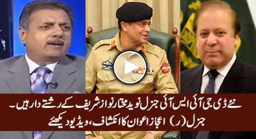 New DG ISI Is Relative of Nawaz Sharif As He is Relative of Ch. Munir - Gen (R) Ijaz Awan