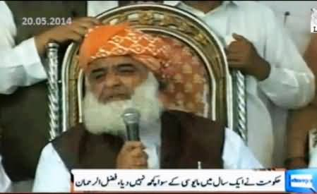 New Dream of Maulana Fazal ur Rehman: KPK Govt will Fall within Days