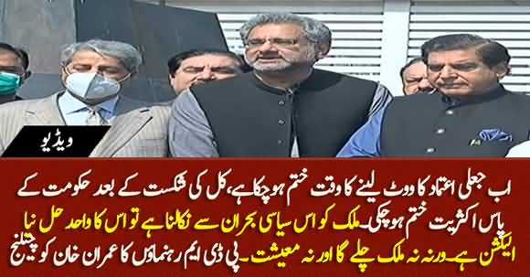 New Elections Are The Only Way To Get Pakistan Out Of Political Crisis - PDM Leaders Media Talk