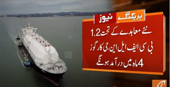 New LNG Agreement Signed Between Pakistan And Qatar