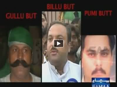 New Product of PMLN, Billu Butt Talking to Media After Attacking Shah Mehmood Qureshi House