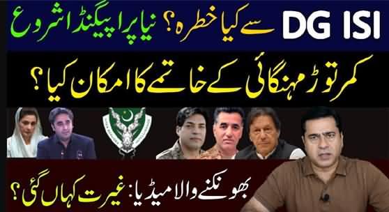 New Propaganda Against DG ISI | Possibility of Ending Inflation - Imran Khan's Vlog