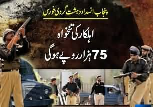 New Punjab Anti Terrorism Force: Constable Salary will be 75000 Rs. with a House