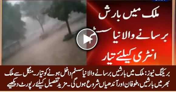 New Rain System Is About To Enter in Pakistan From Tuesday