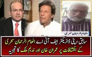 New Revelation Against Nawaz Sharif In Nadeem Malik Show