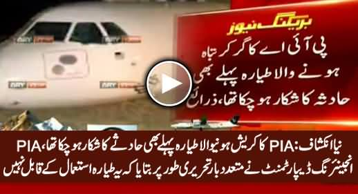 New Shocking Revelation: It's The Same Plane That Slipped on Runway at Lahore Airport Before