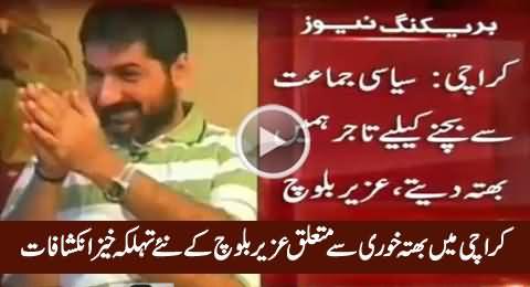 New Shocking Revelations of Uzair Baloch Regarding Extortion in Karachi