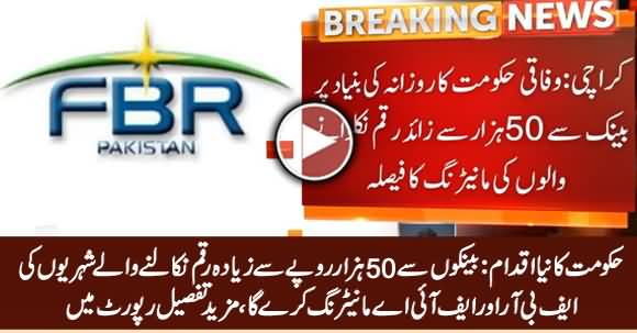 New Step of PTI Govt: FBR And FIA Will Monitor Bank Withdrawal on Daily Basis