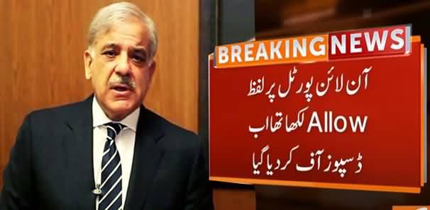 New Turn in Shahbaz Sharif's Bail Case: Shahbaz Sharif Will Remain in Jail
