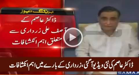 New Video Of Dr. Asim From Jail, Shocking Revelations About Asif Zardari