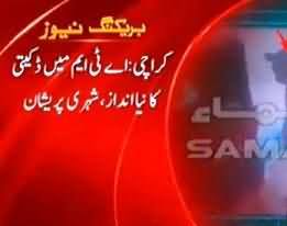 New Way of ATM Robbery in Karachi - Beware While Using ATM Machines