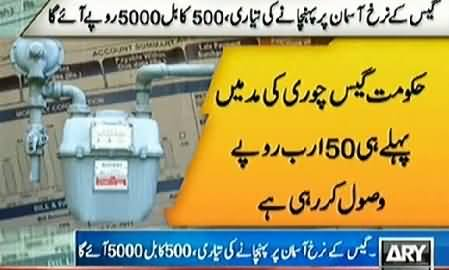 New Year Gift: Govt Decides to Increase Gas Prices Upto 64% From the Beginning of 2015