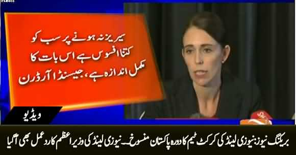 New Zealand's Prime Minister Jacinda Ardern's Reaction on Cancellation of NZ Cricket Team's Tour of Pakistan