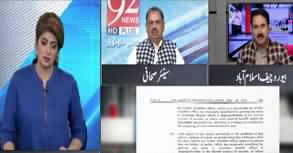 News At 5 (NAB Ordinance, Grouping in PMLN) - 10th January 2020