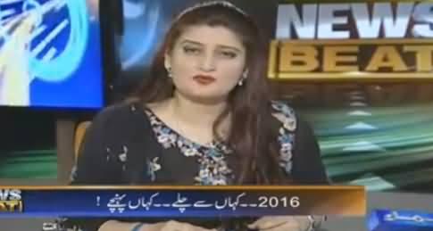 News Beat (2016, Kahan Se Chale Aur Kahan Pahunche) - 31st December 2016