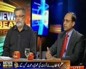 News Beat - 20th August 2013 (Wazir-e-Azam Ka Pehla Khitab, Masail Ka Hal Ya Masail Par Tabsra)