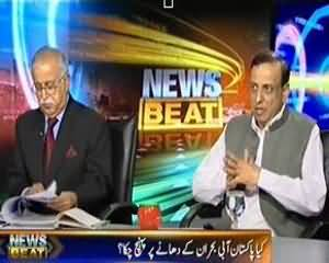 News Beat - 5th August 2013 (Pakistan Apni Tarekh Kay Mushkil Tareen Dur Say Guzar Raha hai)